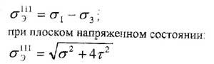 теории прочности